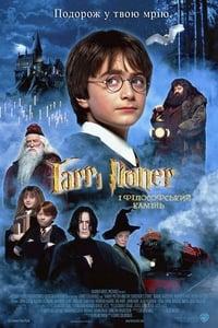 Гаррі Поттер і філософський камінь дивитися фільм онлайн українською безкоштовно