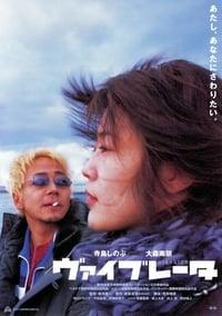 copertina film Vibrator 2003