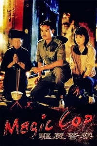 驅魔警察 (1990)