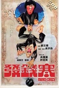 發錢寒 (1977)