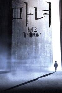 마녀 2 (2021)