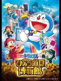 copertina film Doraemon+-+Nobita+no+himitsu+d%C5%8Dgu+my%C5%ABjiamu 2013
