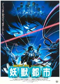 copertina film La+citt%C3%A0+delle+bestie+incantatrici 1987