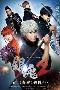 Gintama 2 - The Exceedingly Strange Gintama-chan