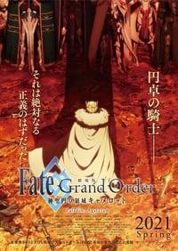 劇場版 Fate/Grand Order -神聖円卓領域キャメロット- Paladin; Agateram