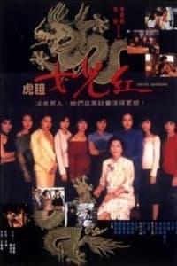 虎膽女兒紅 (1990)