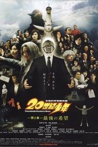 copertina film 20th+Century+Boys+2%3A+L%27ultima+Speranza 2009