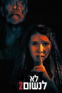 סרט לא לנשום 2