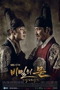 비밀의 문 (2014)