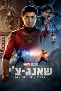 סרט שאנג צ'י ואגדת עשר הטבעות