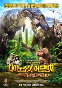 copertina film Walking+With+Dinosaurs+%3A+Prehistoric+Planet 2016