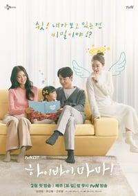 copertina serie tv Hi+Bye%2C+Mama%21 2020