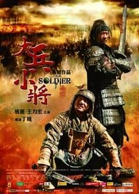 copertina film Little+Big+Soldier 2010