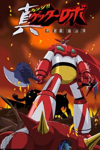 copertina serie tv Getter+Robot+-+The+Last+Day 1998