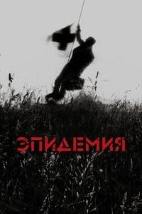 copertina film Epidemic 1987