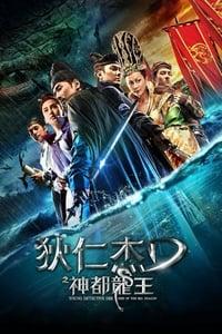 Film Détective Dee 2: La légende du dragon des mers streaming