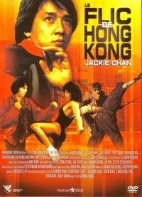 Le Flic de Hong Kong (1985)