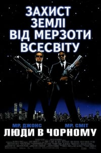 Люди в Чорному дивитися фільм онлайн українською безкоштовно