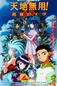 copertina film Chi+ha+bisogno+di+Tenchi%3F+The+Movie+-+La+vigilia+dell%27estate 1997