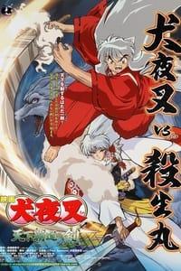 copertina film Inuyasha+the+Movie+3+-+La+spada+del+dominatore+del+mondo 2003