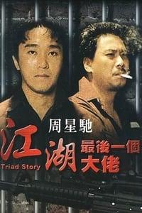 江湖最後一個大佬 (1990)
