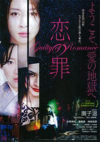 copertina film Guilty+of+Romance 2011