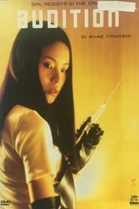 copertina film Audition 1999