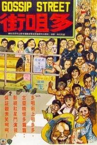 Doh jui gai (1974)