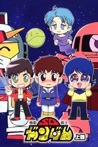 Kidou Senshi SD Gundam