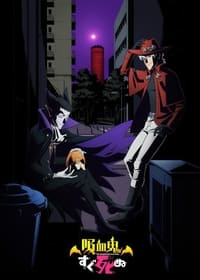 The Vampire Dies in No Time Season 1