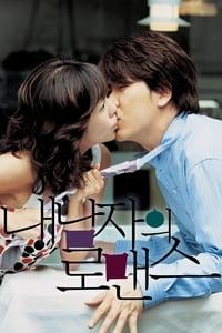 내 남자의 로맨스 (2004)