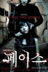copertina film Face 2004