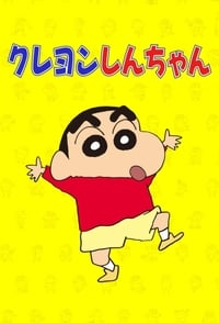 クレヨンしんちゃん (1992)
