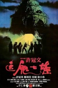 追鬼七雄 (1983)