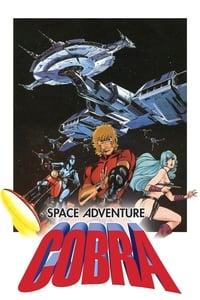 SPACE ADVENTURE コブラ