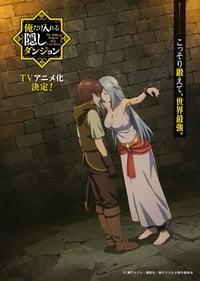 copertina serie tv Ore+Dake+Haireru+Kakushi+Dungeon%3A+Kossori+Kitaete+Sekai+Saikyou 2021
