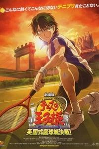 劇場版テニスの王子様 英国式庭球城決戦!