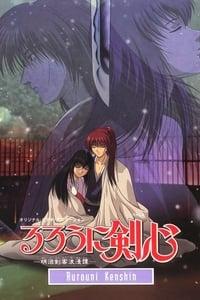 るろうに剣心 -明治剣客浪漫譚- 追憶編
