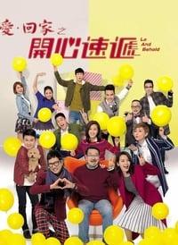 愛.回家之開心速遞 (2017)