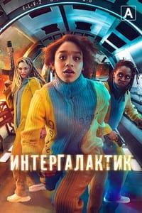 Интергалактик - постер