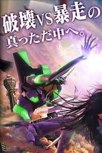 Godzilla vs. Evangelion: The Real 4-D