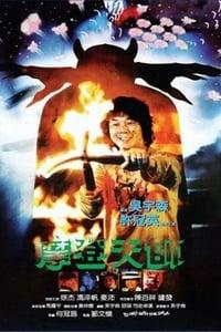 摩登天師 (1982)