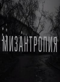 copertina film Misanthropy 2018