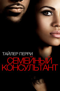 copertina film Temptation%3A+Confessions+of+a+Marriage+Counselor 2013