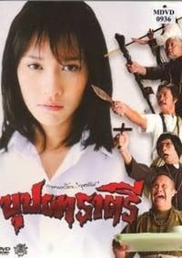 Rahtree: Flower of the Night (2003)