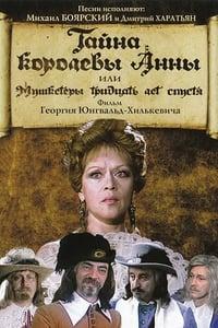 Тайна королевы Анны, или Мушкетёры 30 лет спустя