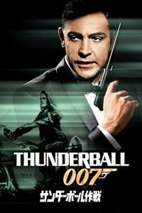 007 サンダーボール作戦 無料ホームシアター