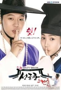 Sungkyunkwan Scandal Season 1