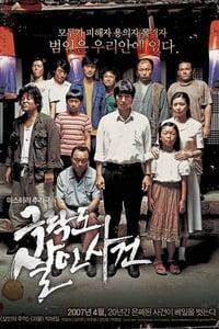 극락도 살인사건 (2007)