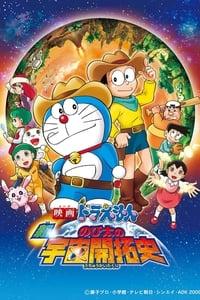 copertina film Doraemon%3A+Shin+Nobita+no+uch%C5%AB+kaitaku-shi 2009